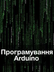 уроки arduino програмування ардуіно уроки